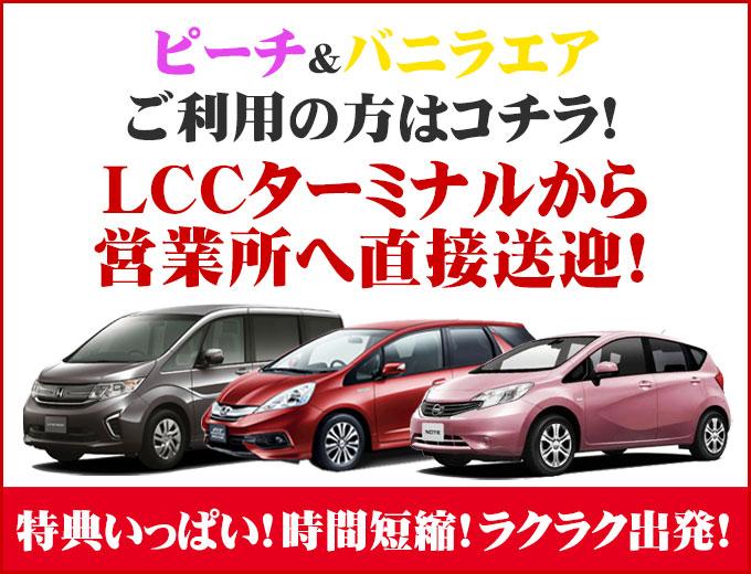 LCC専用ラクラク