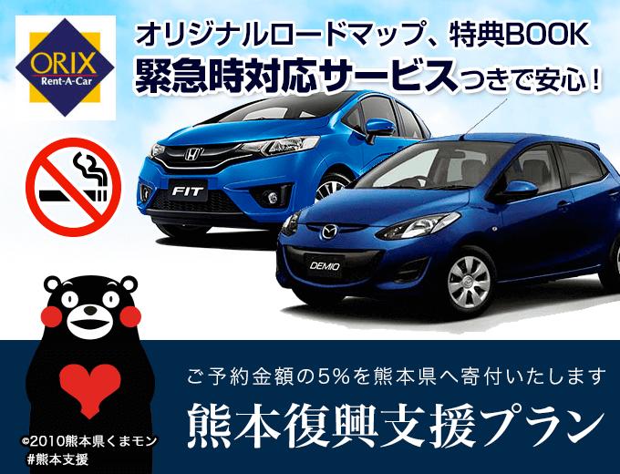 【熊本復興支援