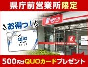 【県庁前営業所リニューアル記念】Quoカード500円分プレゼント!