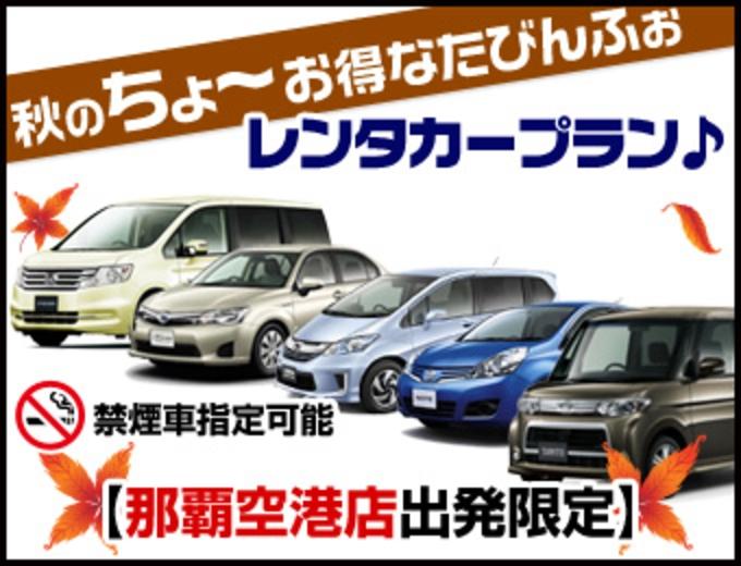 433【那覇空港店