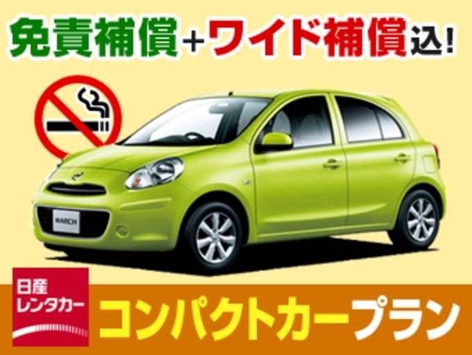 コンパクトカープラン(乗用車クラス1.2)【P1】 画像