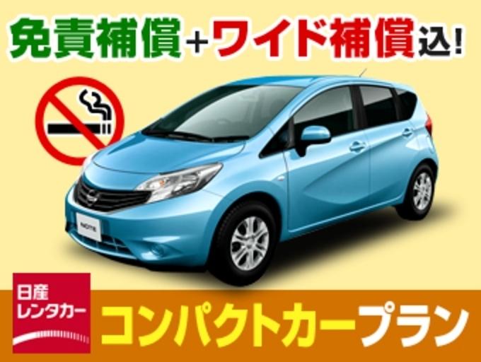 コンパクトカープラン(乗用車クラス1.2)【P2】画像