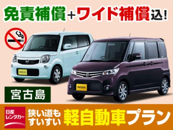 宮古島を楽しもう!人気の日産軽自動車プラン【P0】画像