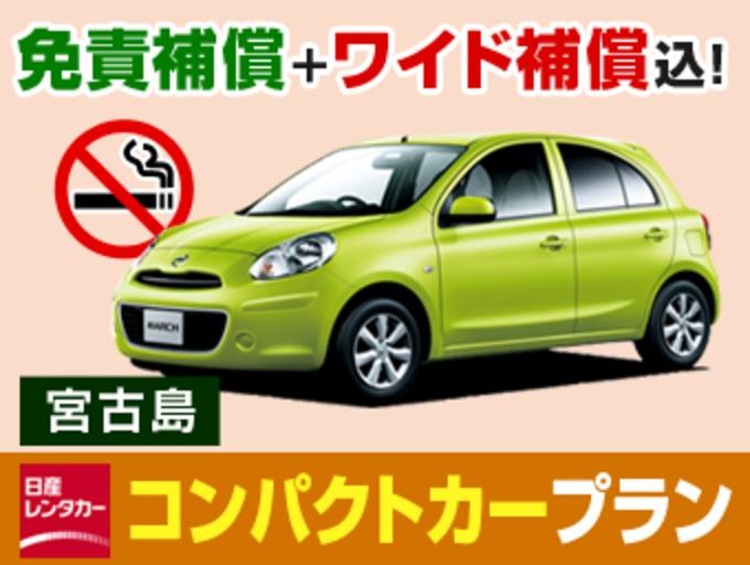 宮古島を楽しもう☆人気車種に乗れる!コンパクトカープラン【P1】画像