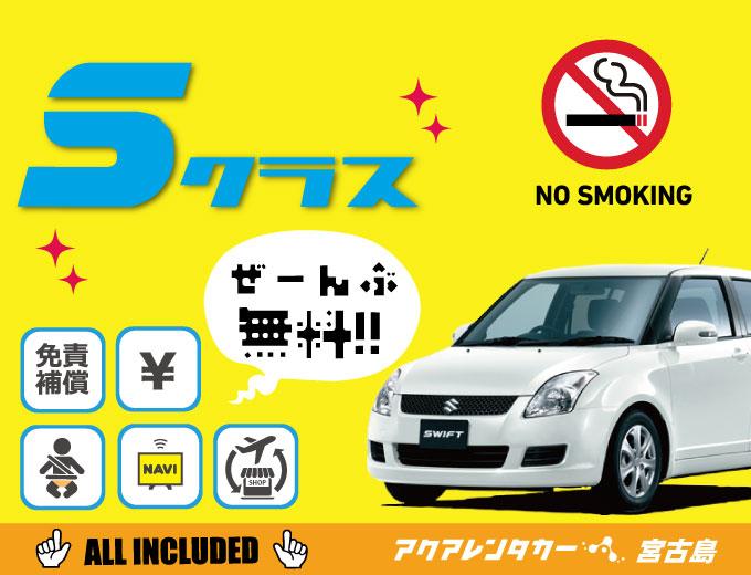 【宮古島】Sクラス(コンパクトカー)禁煙車確約♪カード決済大歓迎!(HP:SN)画像
