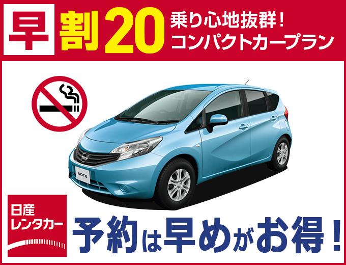 【早割20】ご予約は早めがお得☆さらに!免責・安心サポート(NAS)込のコンパクトカー【P2】
