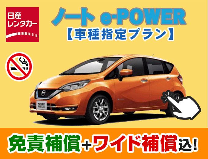 まったく新しい電気自動車で快適ドライブ!【ノート e-POWER指定プラン】画像