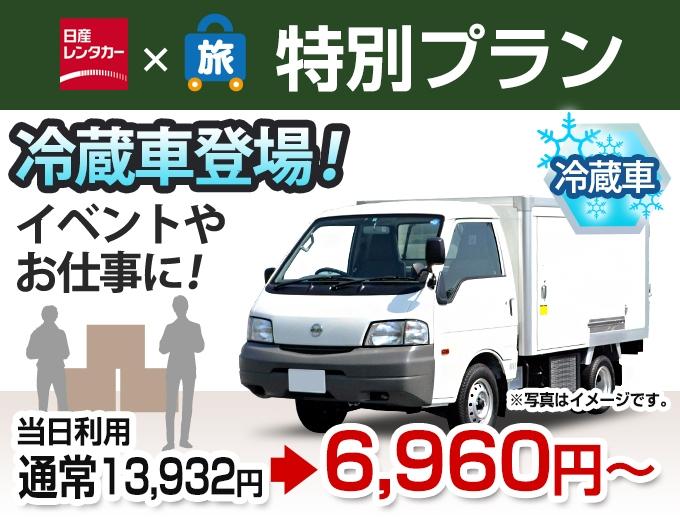 【日産×たびんふぉ特別プラン】バネットトラック冷蔵車プラン画像