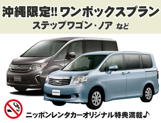 【W-A】 台数限定!特別価格!8人乗りワゴンプラン♪画像