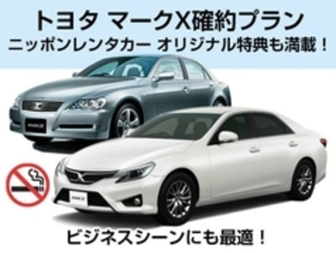 【那覇空港第3営業所特価】(S-C)マークX確約プラン!!画像