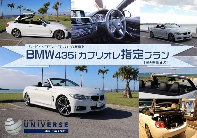 【ホームページ&たびんふぉ限定車】【オープンカー】 BMW 435i カブリオレ Mスポーツ