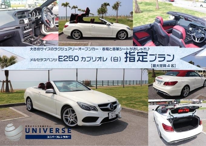 【ホームページ&たびんふぉ限定車】【オープンカー】 メルセデスベンツ E250カブリオレ(ホワイト×赤帆)