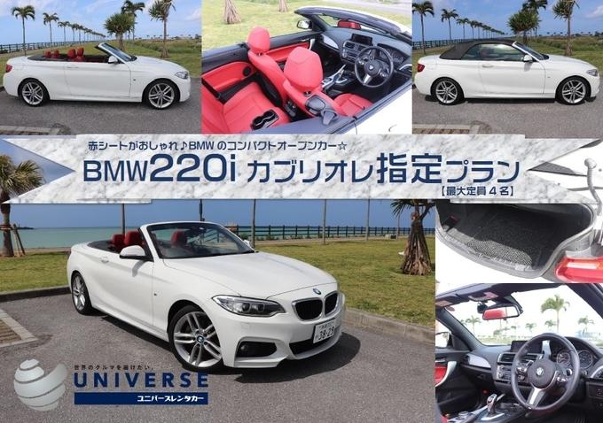 【ホームページ&たびんふぉ限定車】【オープンカー】 BMW 220i カブリオレ Mスポーツ