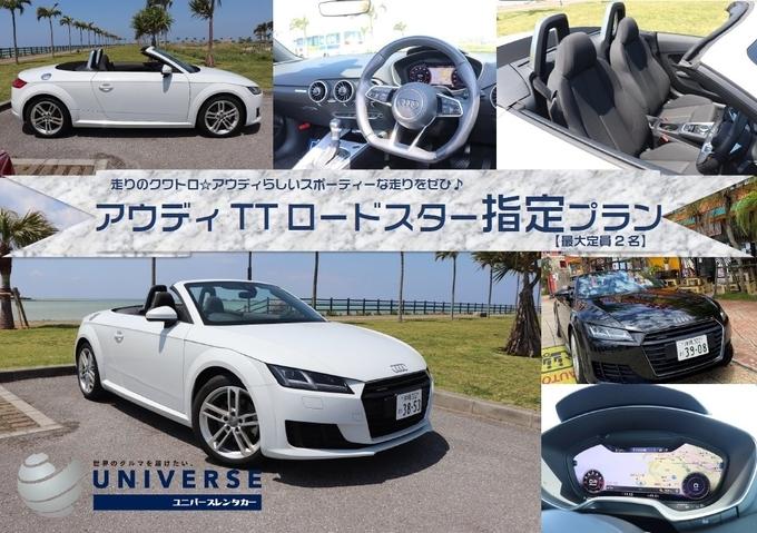 【ホームページ&たびんふぉ限定車】【オープンスポーツカー】 Audi TTロードスター(定員2名)