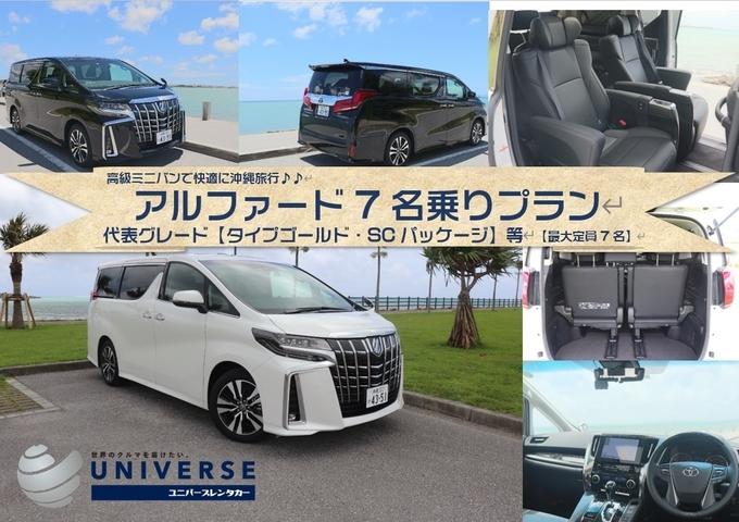 【高級ミニバン】令和3年式トヨタ アルファードSCパッケージ(7人乗り)