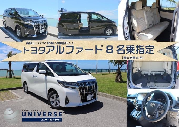 【高級ミニバン】令和3年式トヨタ アルファードX(8人乗り)